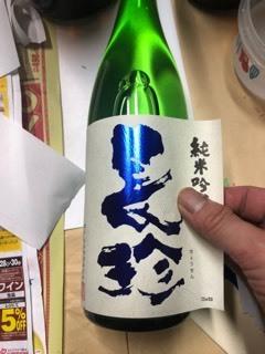 「祿」「純米吟醸ブルーラベル」「特別純米ゴールドラベル」の出荷など_d0007957_23405329.jpg