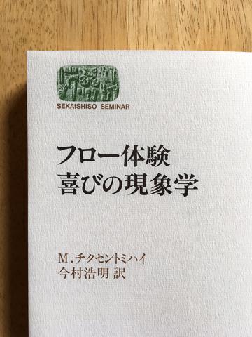 『 フロー体験 喜びの現象学 』_d0245357_09314303.jpg