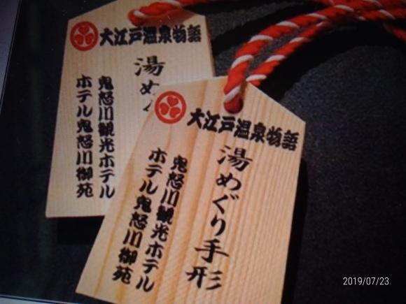 雨の鬼怒川温泉_d0116059_15113464.jpg