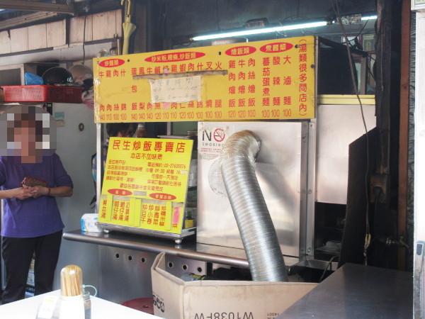 台湾で1番美味しいチャーハンを食べました・民生炒飯専賈店_c0152767_19185579.jpg