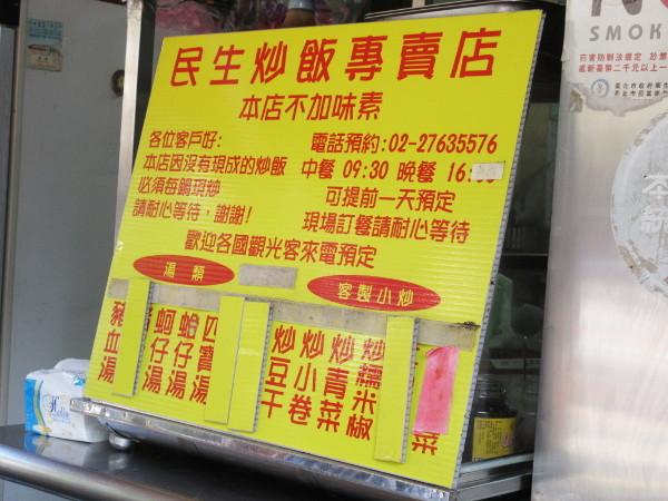台湾で1番美味しいチャーハンを食べました・民生炒飯専賈店_c0152767_19190874.jpg