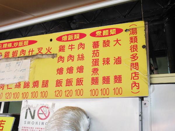 台湾で1番美味しいチャーハンを食べました・民生炒飯専賈店_c0152767_19192065.jpg