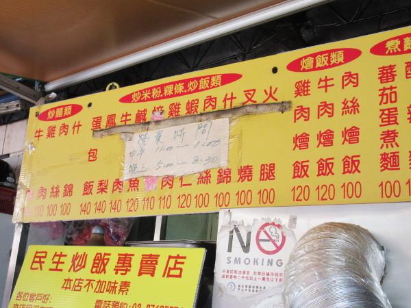 台湾で1番美味しいチャーハンを食べました・民生炒飯専賈店_c0152767_19193477.jpg