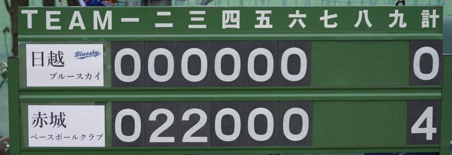 練習試合結果です!vs赤城ベースボールクラブさん_b0095176_16002404.jpeg
