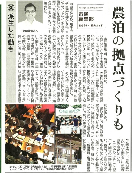dデザイントラベル熊谷号発刊の後のうごき_d0297177_08373542.jpg