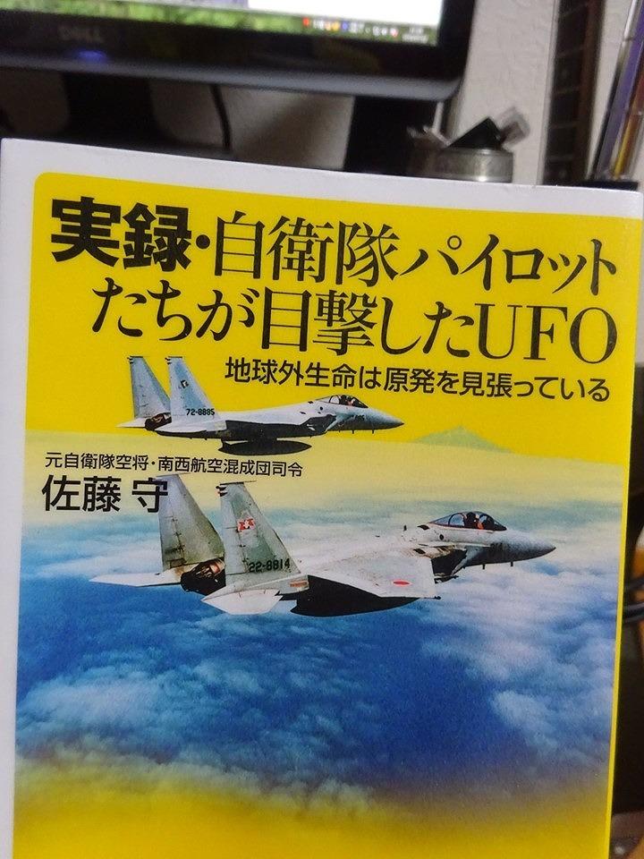 実録・自衛隊パイロットたちが目撃したUFO  / 佐藤守 著_d0061678_17063776.jpg