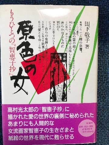 NHKBSプレミアム「偉人たちの健康診断」にインタビューゲストとして出演します。_a0053480_11512676.jpg