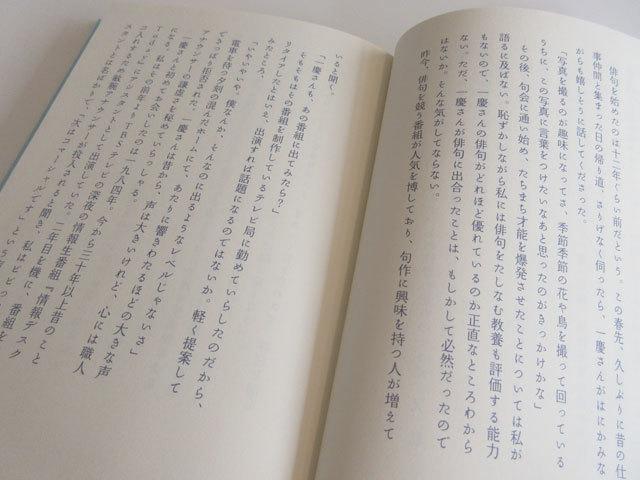 余白のたっぷりとある句集。_f0071480_18144051.jpg