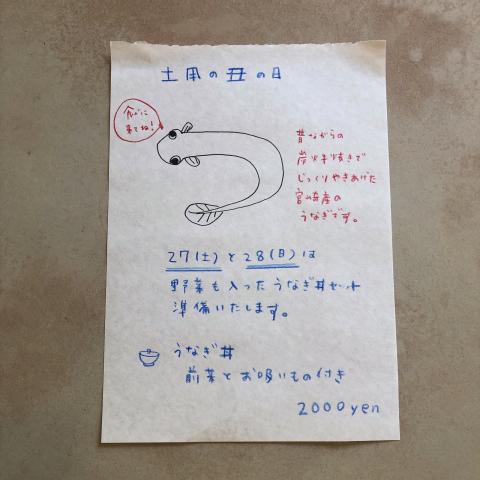 鰻、鰻!_e0330790_12480563.jpg