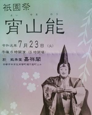 祇園さん 後祭 宵山能 (花月)_a0236300_11105195.jpg