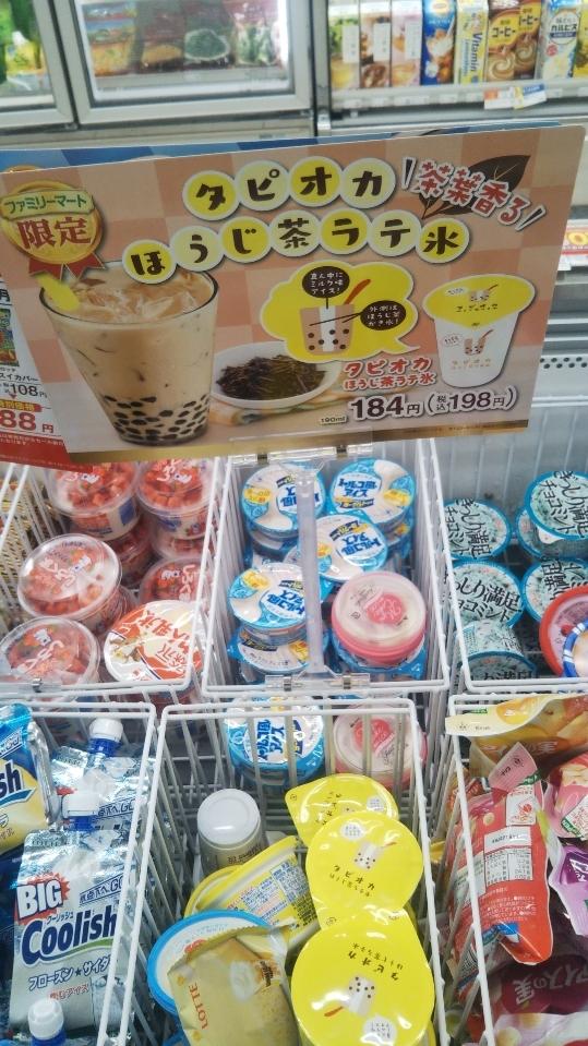 タピオカほうじ茶ラテ氷_f0076001_23181319.jpg