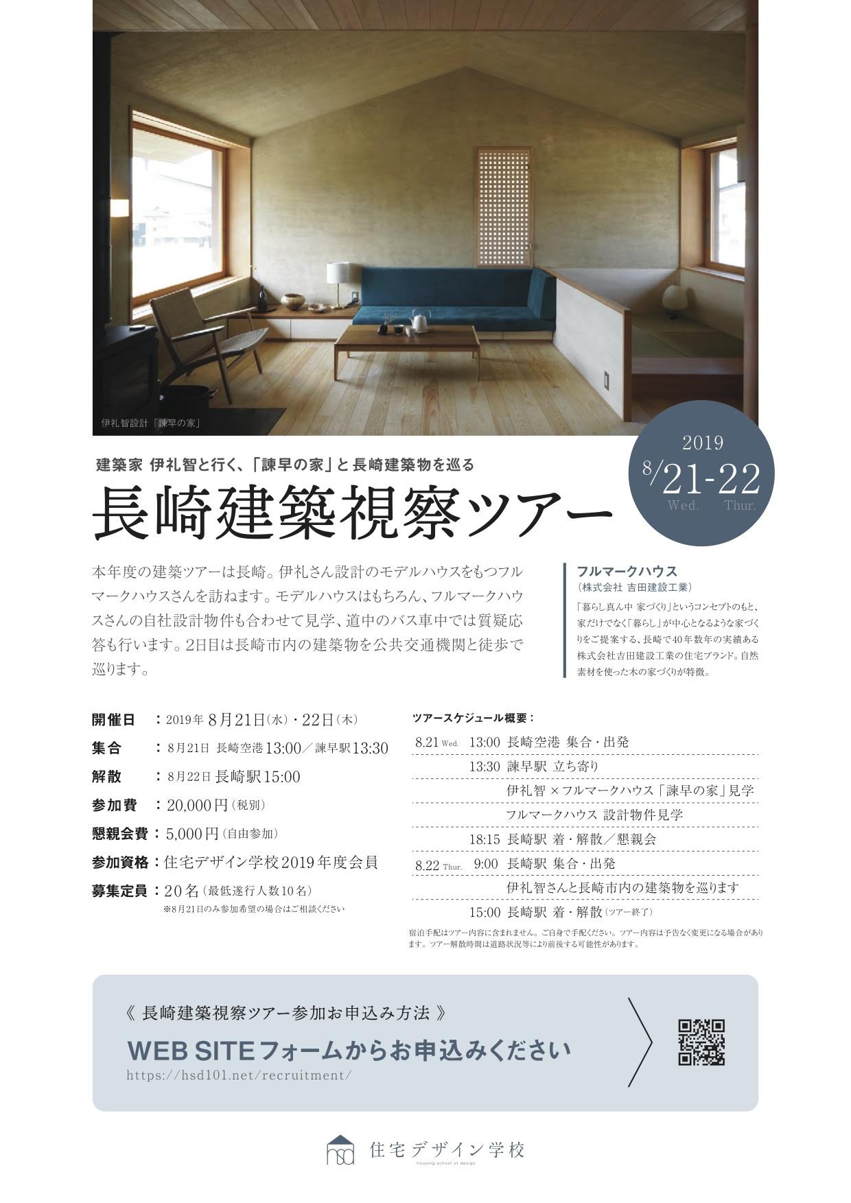 住宅デザイン学校からのご案内 長崎建築視察ツアー_b0014003_13581200.jpg