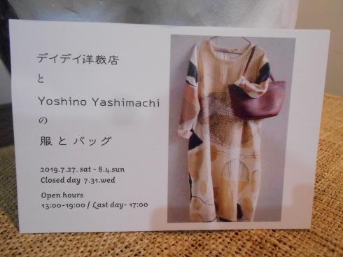 7/27〜は 展のはじまり  「デイデイ洋裁店とYoshino Yashimachiの 服とバッグ」_f0083803_18590723.jpg