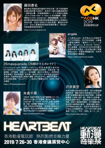 「第21回ACG香港2019」出演致します!_a0114206_15322032.jpeg