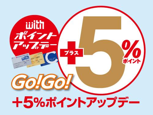 <小倉井筒屋>GO!GO!+5%ポイントアップデー!_b0397010_14502027.jpg