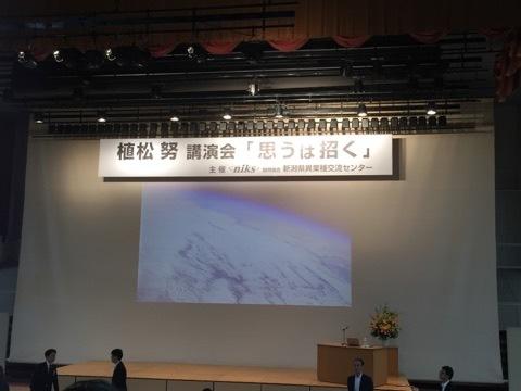 「思うは招く」植松努 講演会へ_a0126418_09584245.jpg