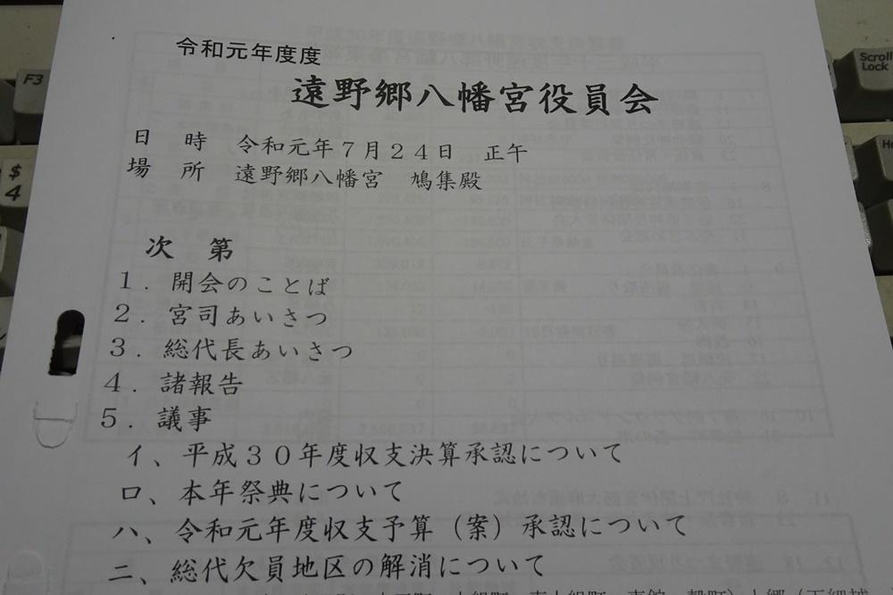 役員会_c0111229_19372850.jpg