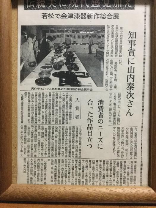 会津漆器考「問屋も一生懸命に漆器を作っていた時代でした。」_e0130334_15051970.jpg