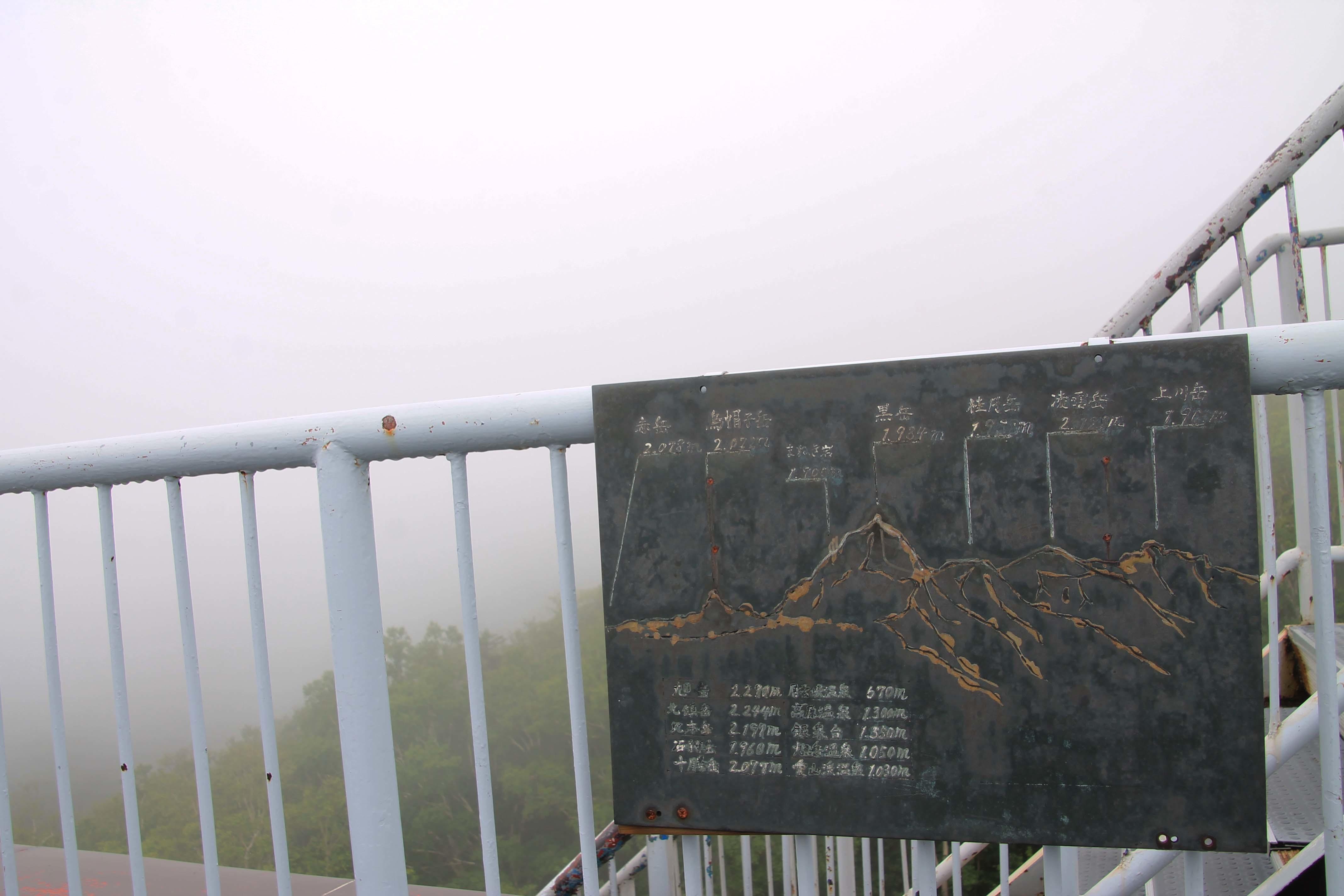 層雲峡「黒岳」 北海道旅日記7_d0377645_17560326.jpg