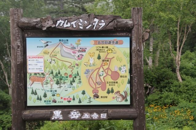 層雲峡「黒岳」 北海道旅日記7_d0377645_17560669.jpg