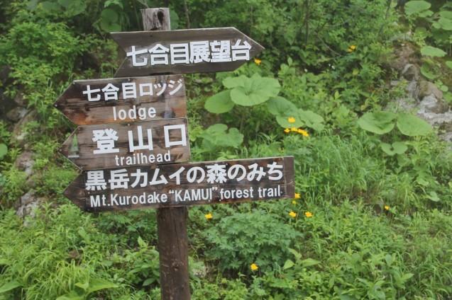 層雲峡「黒岳」 北海道旅日記7_d0377645_17575916.jpg