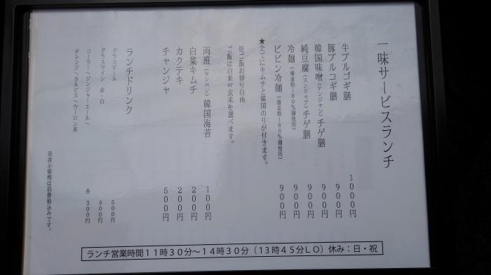 人形町に「一味」(イルミ)、韓国料理の有名店来たる_a0041150_15264413.jpg