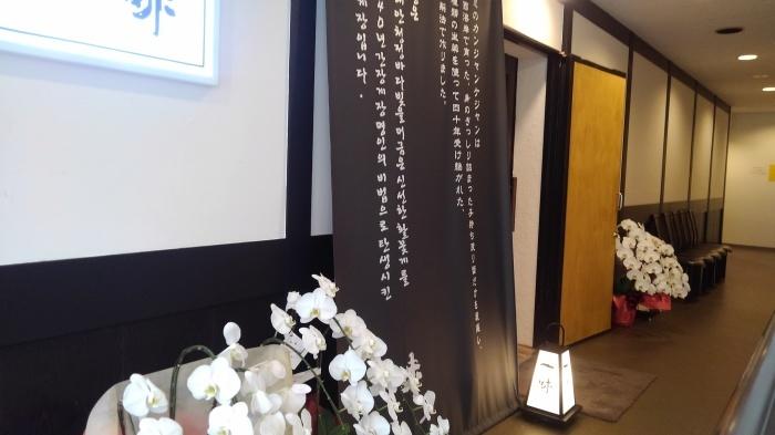 人形町に「一味」(イルミ)、韓国料理の有名店来たる_a0041150_15411282.jpg