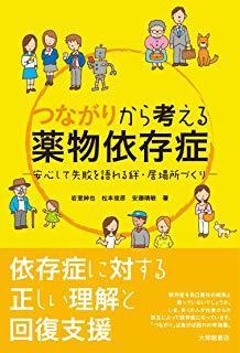 岩室紳也先生の最近の著書…第4回「やまゆり園の集い」に際して_a0103650_00314529.jpg