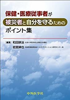 岩室紳也先生の最近の著書…第4回「やまゆり園の集い」に際して_a0103650_00314934.jpg