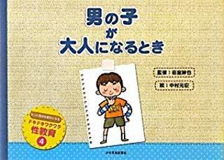 岩室紳也先生の最近の著書…第4回「やまゆり園の集い」に際して_a0103650_00363481.jpg