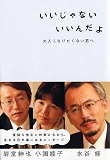 岩室紳也先生の最近の著書…第4回「やまゆり園の集い」に際して_a0103650_00363872.jpg