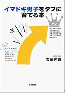 岩室紳也先生の最近の著書…第4回「やまゆり園の集い」に際して_a0103650_00364250.jpg