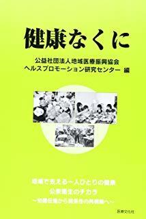 岩室紳也先生の最近の著書…第4回「やまゆり園の集い」に際して_a0103650_00364986.jpg