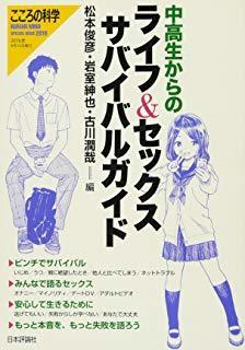 岩室紳也先生の最近の著書…第4回「やまゆり園の集い」に際して_a0103650_00365385.jpg