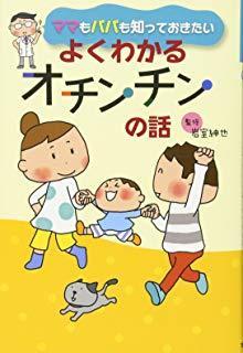 岩室紳也先生の最近の著書…第4回「やまゆり園の集い」に際して_a0103650_00365607.jpg