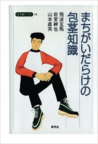 岩室紳也先生の最近の著書…第4回「やまゆり園の集い」に際して_a0103650_00464076.jpg