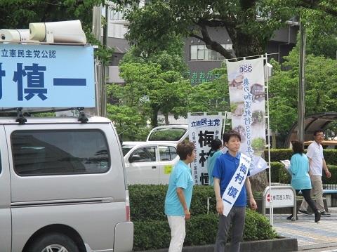 2019年参議院選挙 野党統一候補・梅村慎一さんを応援(4)_f0197754_00201201.jpg
