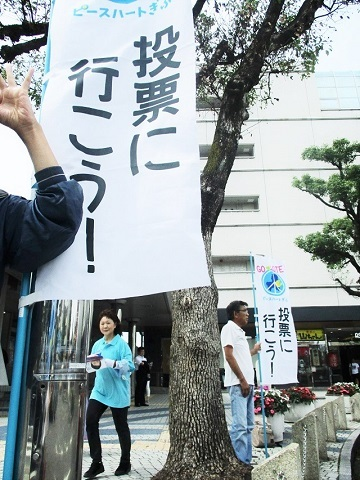 2019年参議院選挙 野党統一候補・梅村慎一さんを応援(4)_f0197754_00201451.jpg