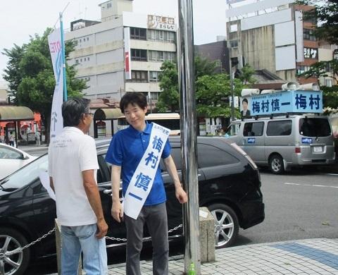 2019年参議院選挙 野党統一候補・梅村慎一さんを応援(4)_f0197754_00201767.jpg