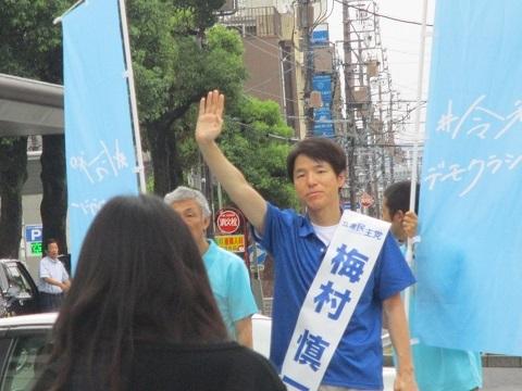 2019年参議院選挙 野党統一候補・梅村慎一さんを応援(4)_f0197754_00402672.jpg
