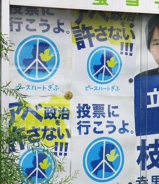 2019年参議院選挙 野党統一候補・梅村慎一さんを応援(4)_f0197754_00470001.jpg