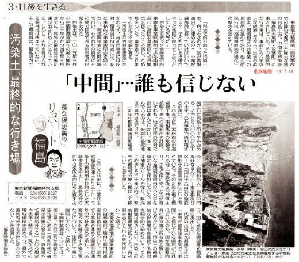 汚染土、最終的な行き場 「中間」誰も信じない  / 3・11を生きる 東京新聞 _b0242956_10075088.jpg