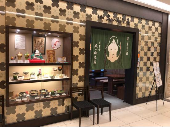 「京甘味  文の助茶屋」のいろどり。_f0054556_18154215.jpg
