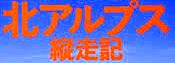 <2019年7月12~15日>北ア秘境名峰「黒部五郎岳」3泊4日テント旅:(後編)_c0119160_20242543.png