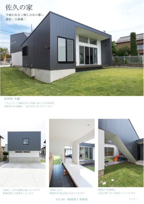 「佐久の家」_f0230666_09375449.jpg