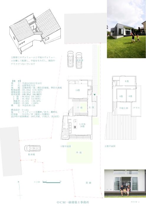 「佐久の家」_f0230666_09375567.jpg
