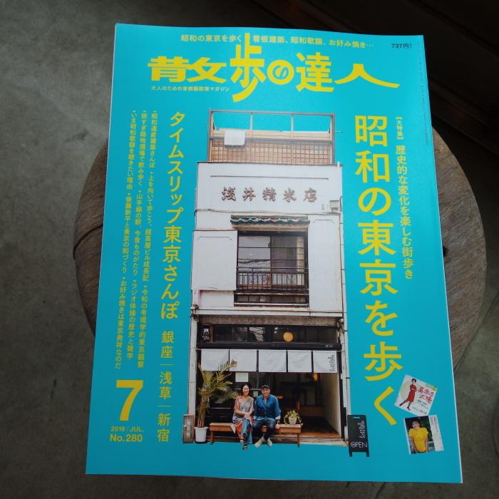 「散歩の達人」7月号_f0230666_15071015.jpg