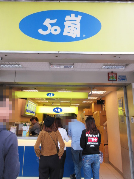 50嵐 民生店_c0152767_14281976.jpg