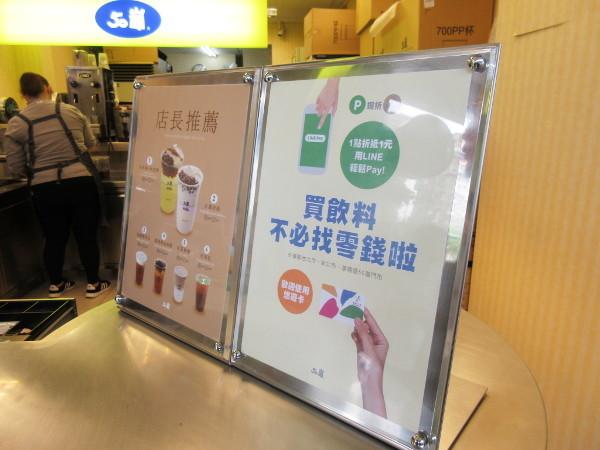 50嵐 民生店_c0152767_14291864.jpg