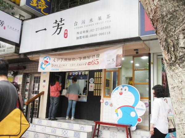 50嵐 民生店_c0152767_14310105.jpg